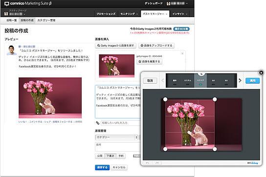 【プレスリリース用】post_manager20130307