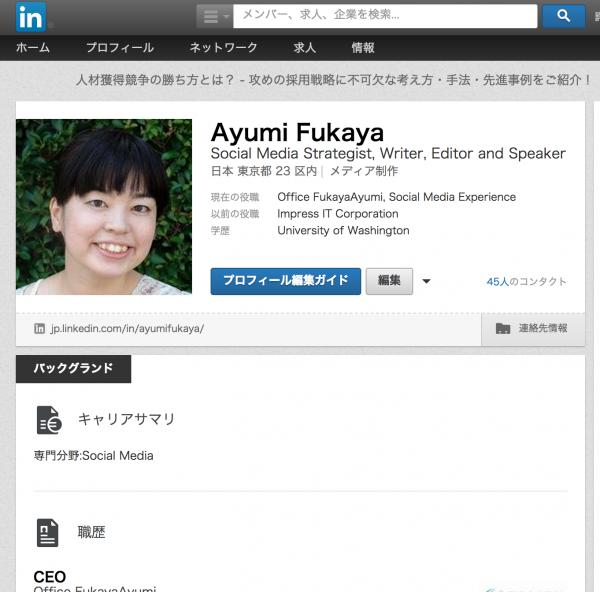 LinkedIn個人のプロフィールページ