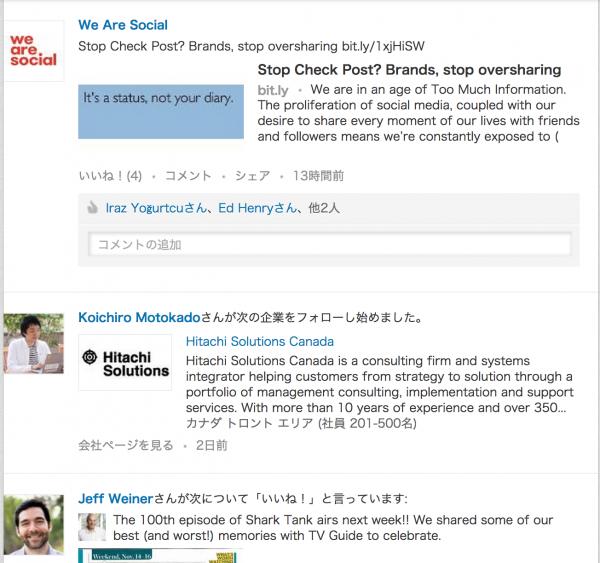 LinkedInのフィードにはつながりのあるユーザーやフォローする会社ページの情報が表示される