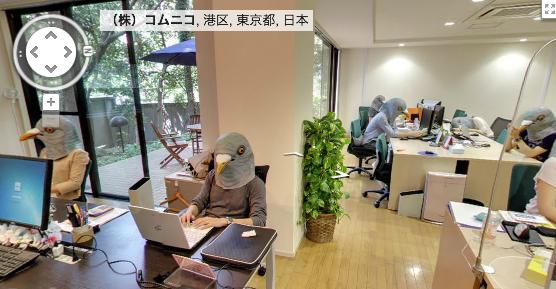 オフィス全体をGoogleストリートビューで見れるようにしました