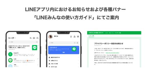 LINE_個人情報_プライバシーポリシー