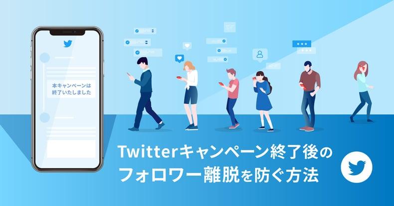 Twitterキャンペーン終了後のフォロワー離脱を抑える方法