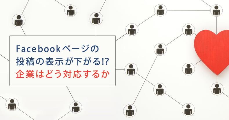 Facebook_algorithm.jpg