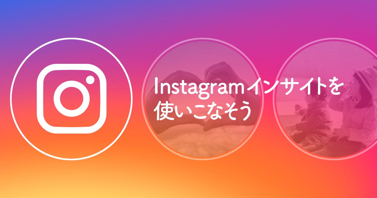 【2021年最新版】Instagramインサイトを使った分析・解析方法を徹底解説!