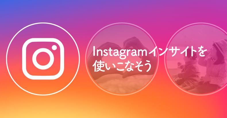 Instagramインサイトを使いこなそう!分析・解析方法を徹底解説