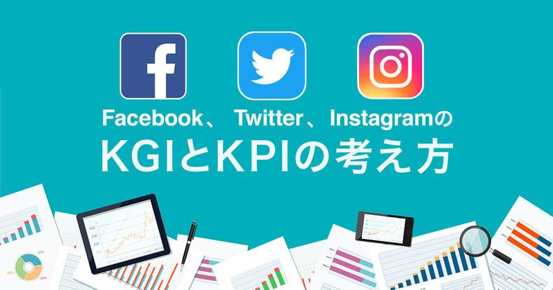 Facebook、Twitter、InstagramのKGI・KPIの考え方