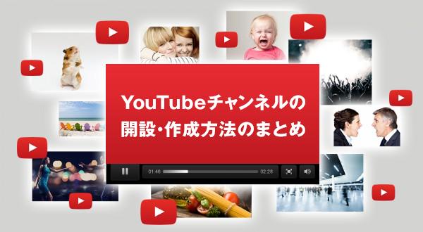 YouTubeチャンネルの開設・作成方法のまとめ