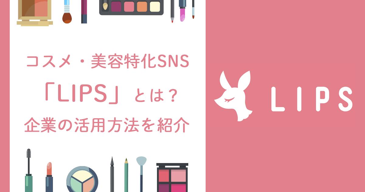 コスメ・美容特化SNS「LIPS」とは?企業の活用方法を紹介