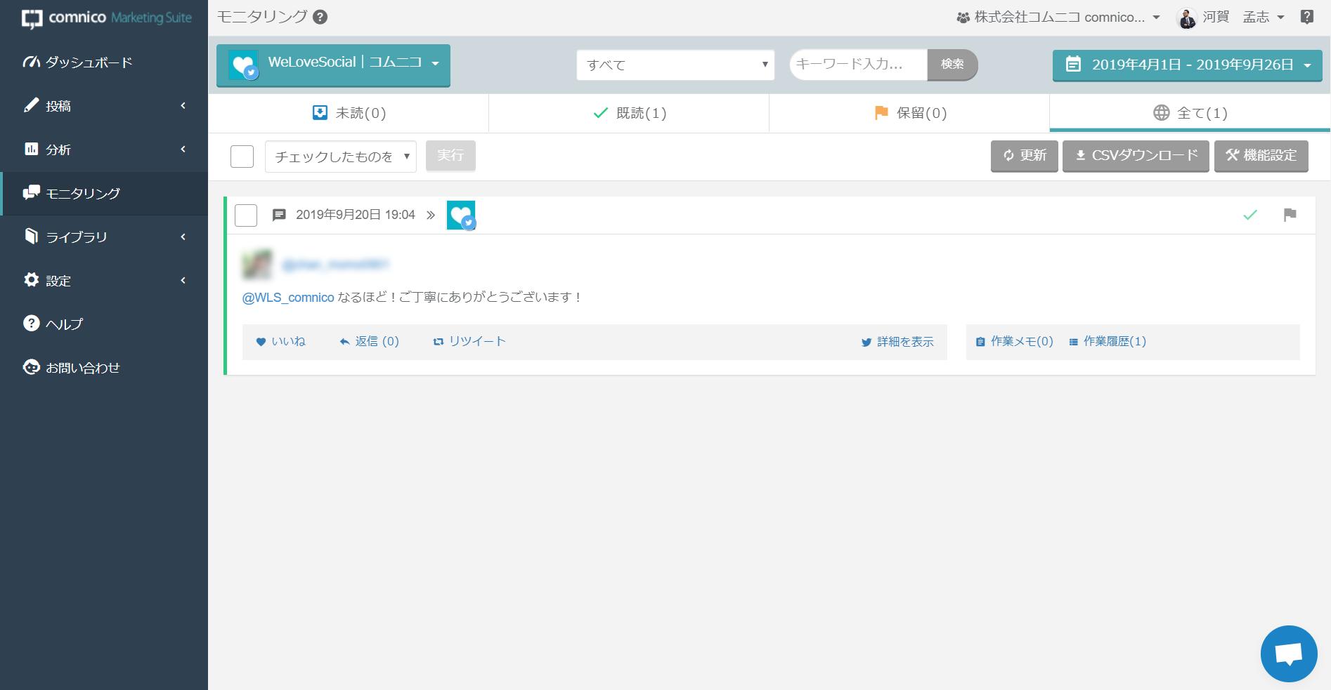 SNSアカウント運用管理ツール