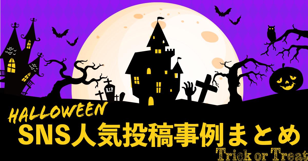 SNS_halloween