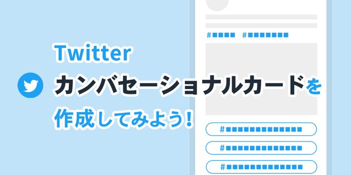 使える文字数や投稿設定の手順まで解説!Twitterカンバセーショナルカードの作り方