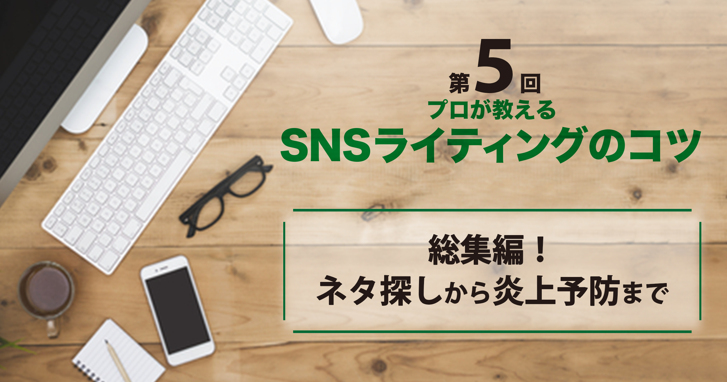 sns_writing_point05