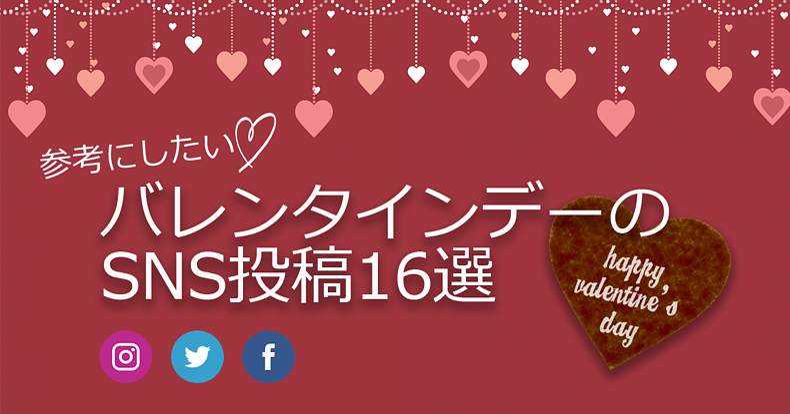 参考にしたい!Instagram・Twitter・Facebookのバレンタインデー投稿事例16選