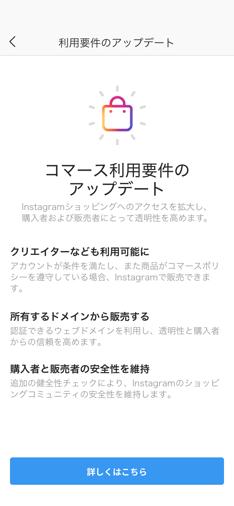 インスタグラム_ショッピング機能