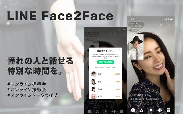 LINE_Face2Face