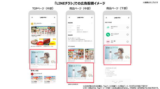 LINE_広告_チラシ