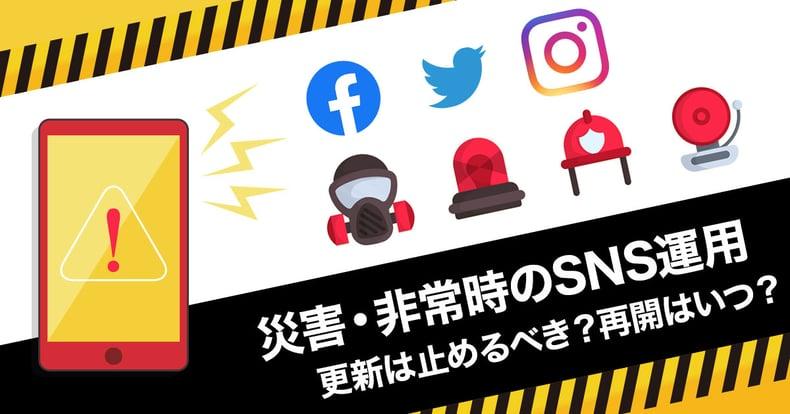 災害時・非常時のSNS運用。更新は止めるべき?再開はいつ?