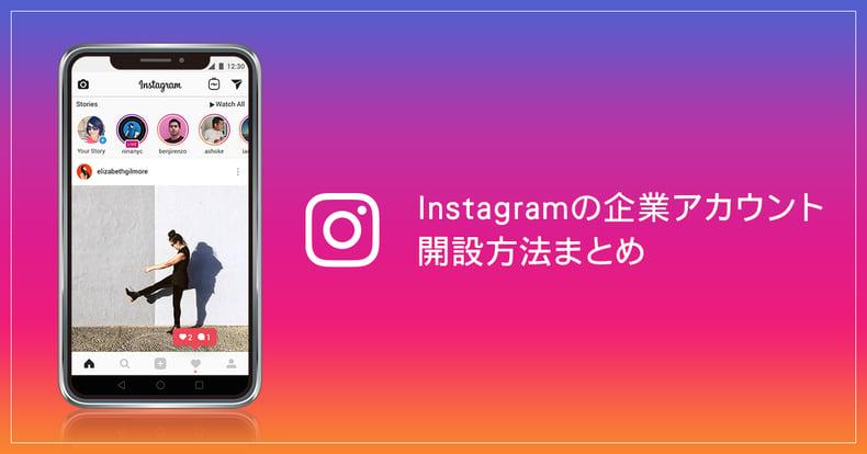 Instagramの企業アカウント開設方法まとめ