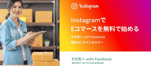 Instagram Eコマースウェビナー