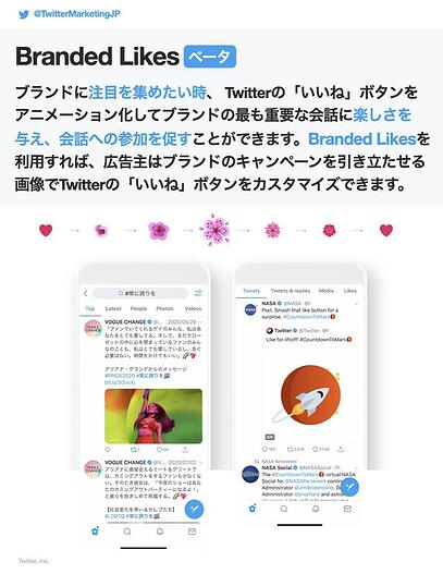 Twitter_Branded Likes_いいねボタン