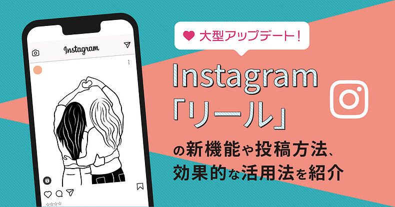 Instagram「リール」の新機能や投稿方法、効果的な活用法を紹介