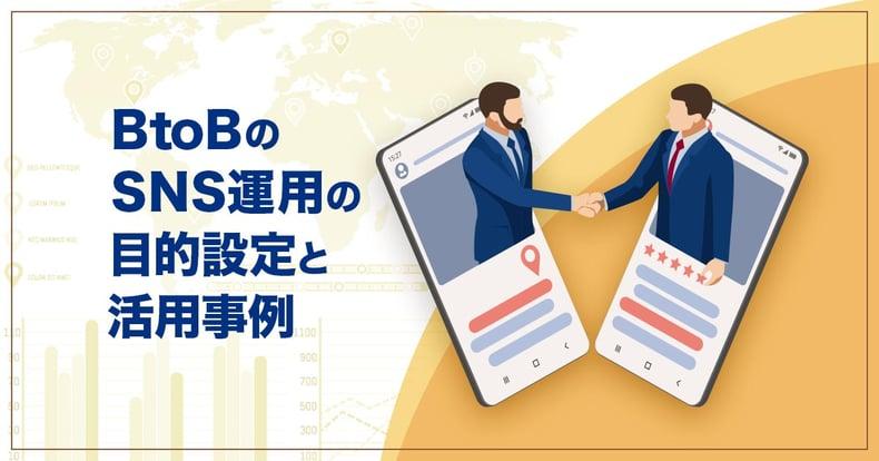 BtoBのSNS運用の目的設定と活用事例