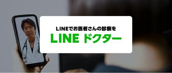 LINE_オンライン診療