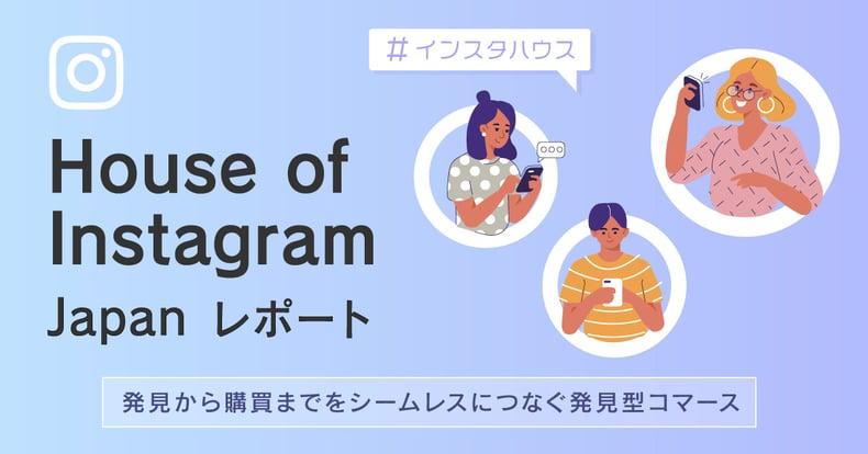 House of Instagram Japan レポート - 発見から購買までをシームレスにつなぐ発見型コマース