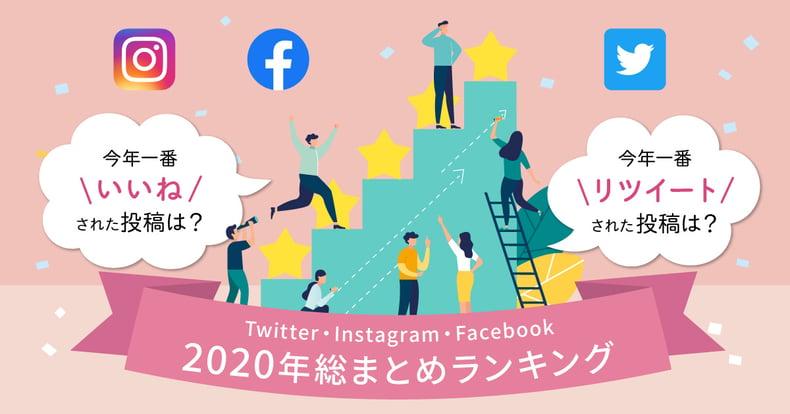 今年一番リツイートされた企業投稿は?2020年総まとめランキング