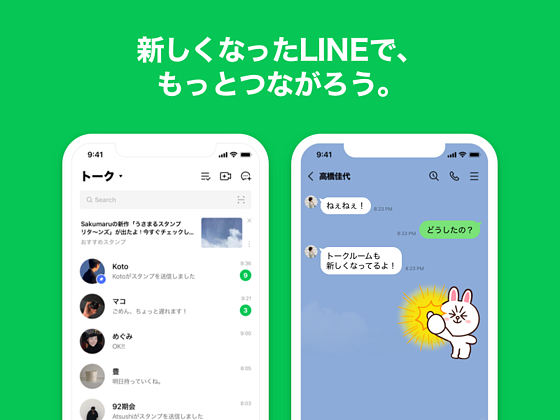LINE_design