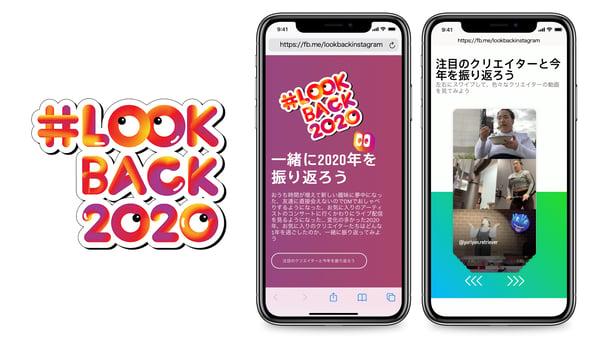 LookBack2020