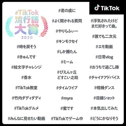 tiktok_award2020