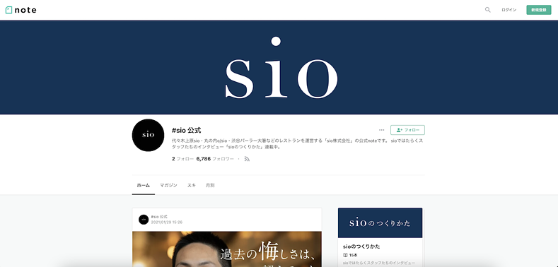 note事例_sio