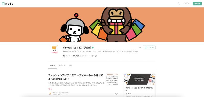 note事例_yahoo!