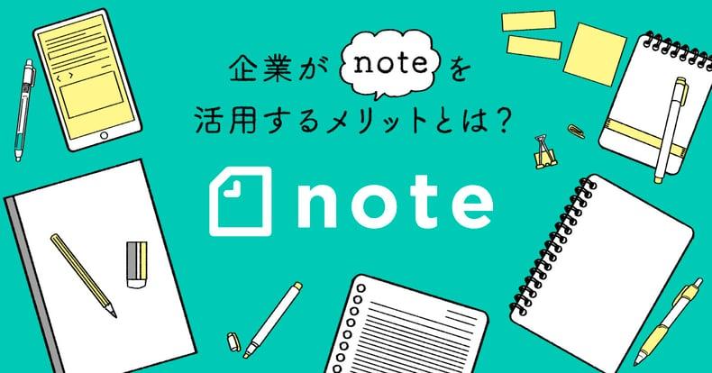 企業が「note」を活用するメリットとは?その運用方法と事例まとめ
