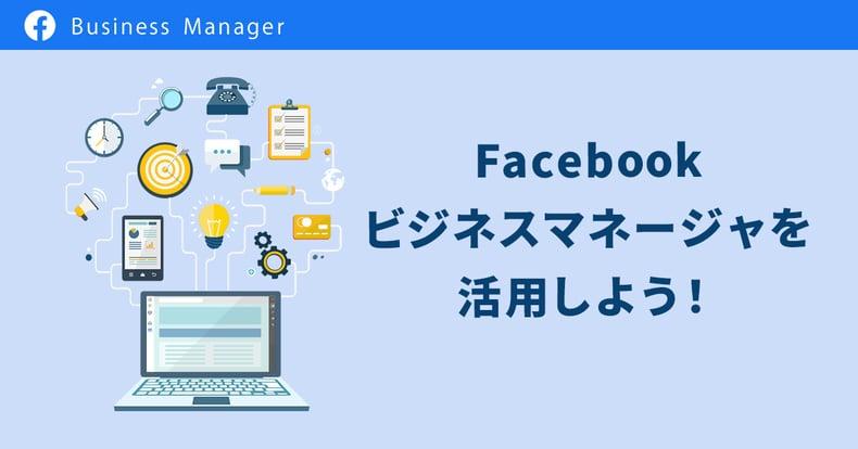 一元管理で効率化!Facebookビジネスマネージャを活用しよう