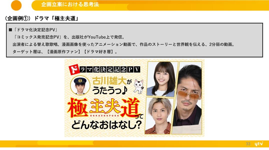 20210304_yomiuriWebinar_ページ_33