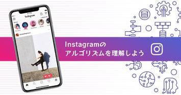 【2021年最新】Instagramのアルゴリズムを理解しよう