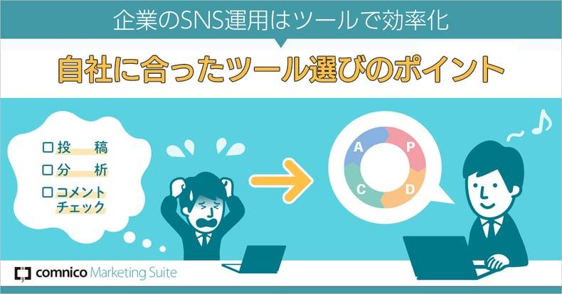 企業のSNS運用はツールで効率化!自社に合ったツール選びのポイント