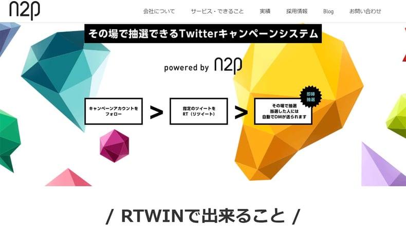 Twitterインスタントウィンツール:RTWIN