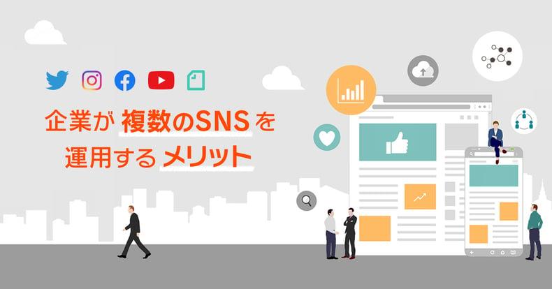 企業が複数のSNSを運用するメリットと成功事例