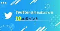 企業のTwitter運用を成功させる10のポイント