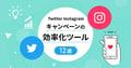 【2021年最新版】Twitter・Instagramキャンペーンツール比較12選