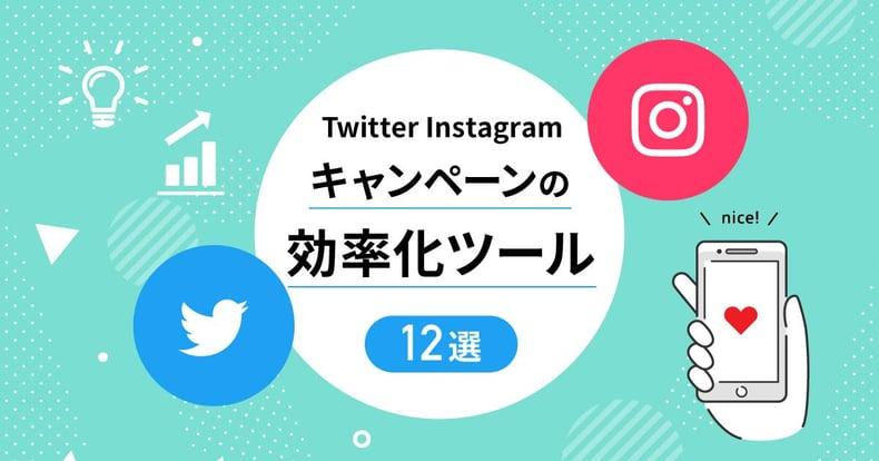 Twitter・Instagramキャンペーンツール比較12選