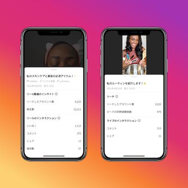 Instagram_リール_ライブ配信_分析_インサイト