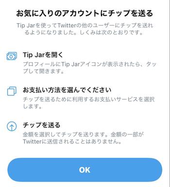twitter_投げ銭_tipjar