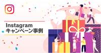 【2021年版】UGCを生み出す!Instagramキャンペーン最新活用事例