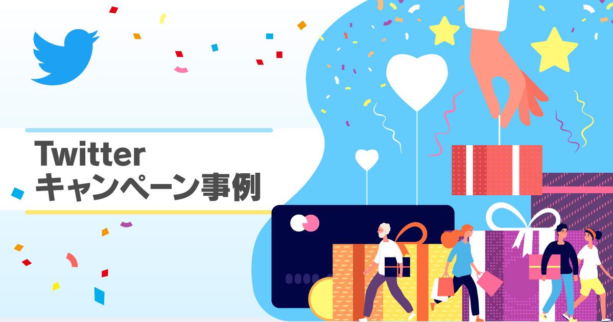 【2021年版】Twitterキャンペーン最新活用事例