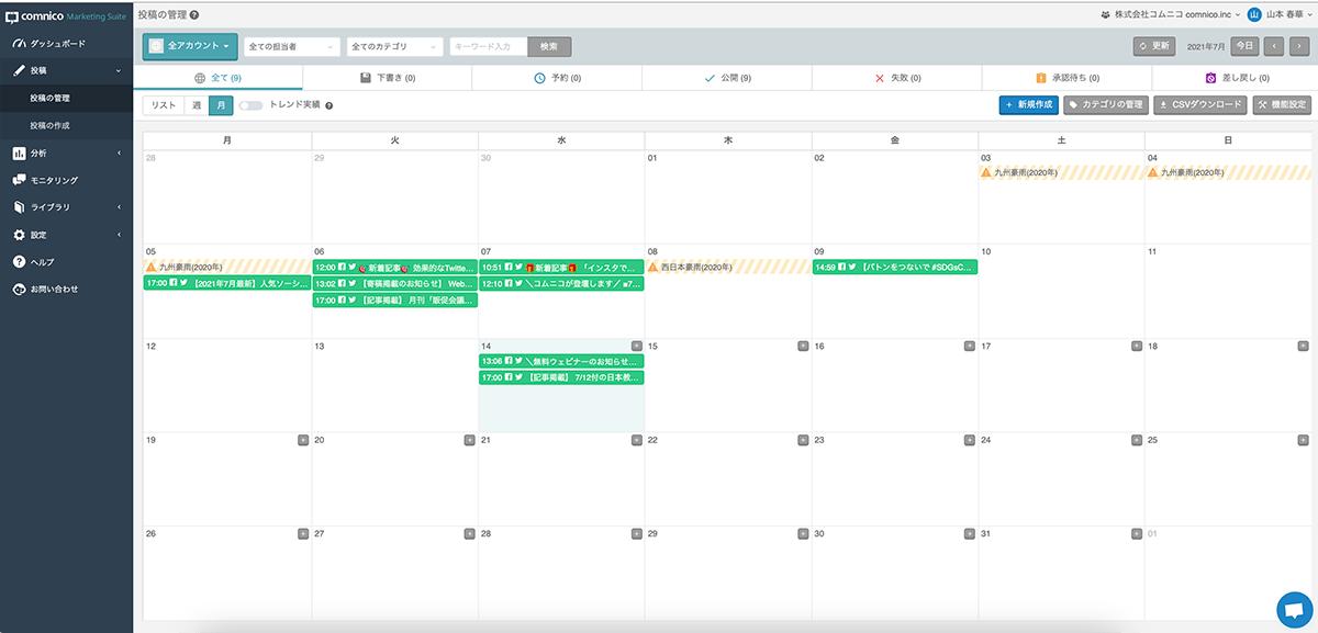 事件災害カレンダー_SNS投稿予約ツール_炎上予防