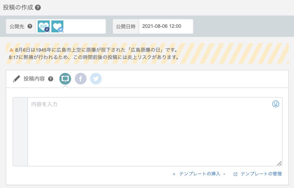SNS投稿予約_センシティブな日
